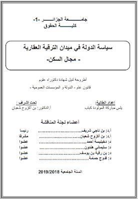 أطروحة دكتوراه: سياسة الدولة في ميدان الترقية العقارية (مجال السكن) PDF