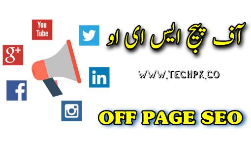 آف پیج ایس ای او off page seo in Urdu
