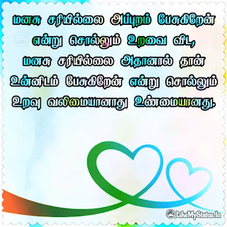 Relation tamil quote