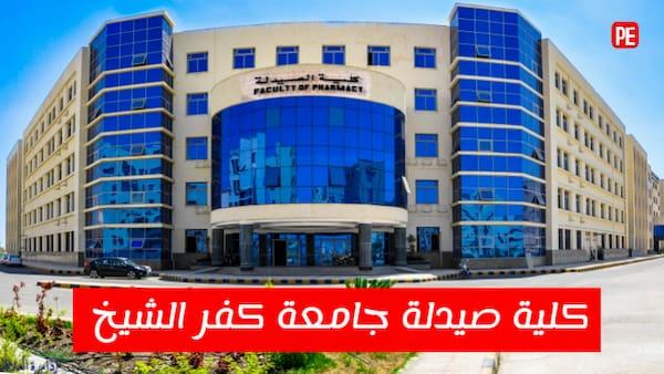 تعرف علي كلية صيدلة جامعة كفر الشيخ ومميزات الدراسة بها واقسامها المختلفة