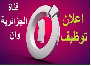 إعلان توظيف بقناة الجزائرية وان