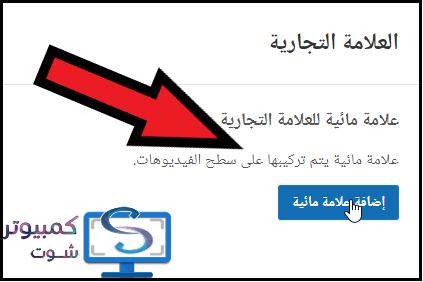 اضافة-علامة-تجارية-watermark-علي-الفيديو-في-اليوتيوب