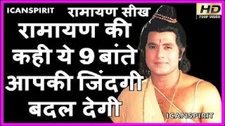 Ramayan seekh