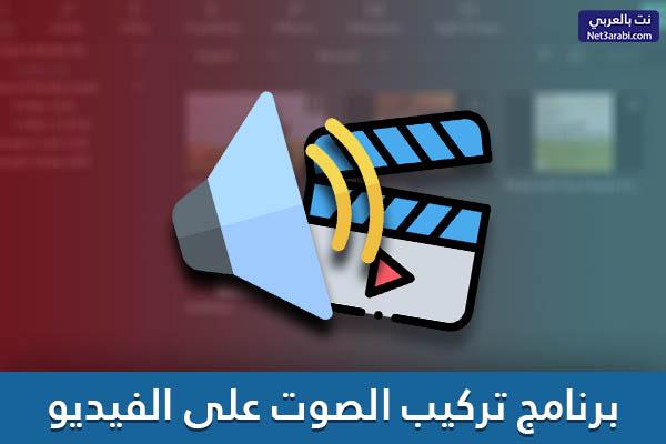 تحميل برنامج تركيب الصوت على الفيديو للكمبيوتر مجاناً برابط مباشر