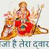 प्यारा सजा है तेरा द्वार भवानी -  Pyaara Saja Hai Tera Dwar Bhavani