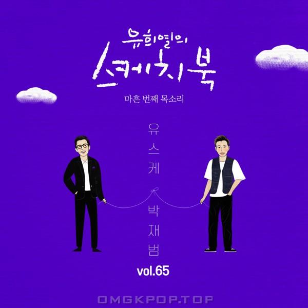 Jay Park – [Vol.65] 유희열의 스케치북 : 마흔 번째 목소리 '유스케 X 박재범 (Feat. KIRIN(기린))'