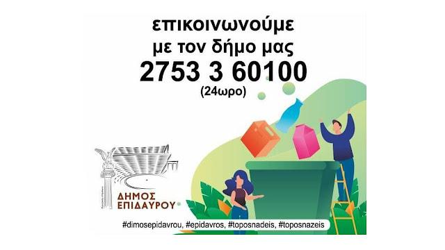 Επικοινωνήστε με το Δήμο Επιδαύρου 24 ώρες την ημέρα,  7 ημέρες την εβδομάδα!