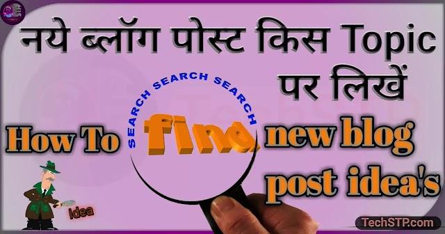 ब्लॉगिंग के लिए कुछ बेहतरीन तरीके 2020 में | best topic for blogging in india 2020