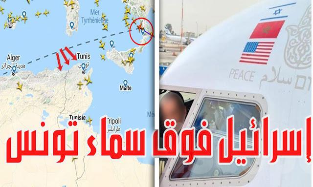 بالصور ... هذه حقيقة مرور الطائرة المتجّة من إسرائيل إلى المغرب فوق سماء تونس؟