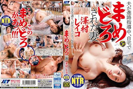 NGOD-133 | 中文字幕 – 老公進路指導中、在自家被學生侵犯的妻子 澤村麗子