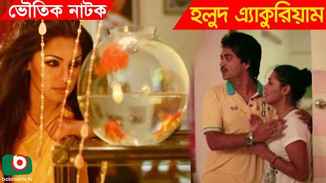 Holud Aquarium Bangla Natok Ft. Tisha and Shamol Mawla HDRip