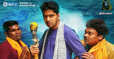 Intlo Deyyam Nakem bhayam review & rating starring Allari Naresh