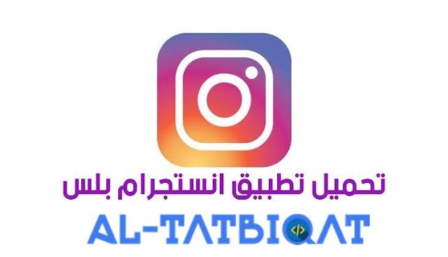 تحميل انستقرام بلس مهكر اخر اصدار Instagram Plus 2020