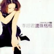 Li Yi Jun (李翊君) - Yu Die (雨蝶) Ost Huan Zu Ge Ge (Ending)