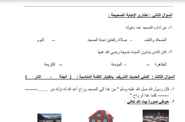 ورقة عمل 2 اسلامية الصف الثاني