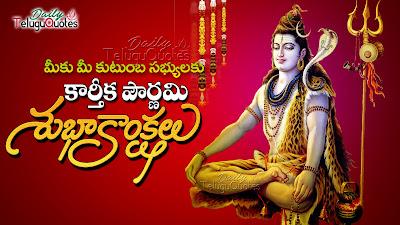 karthika-purnima-telugu-quotes-greetings-wallpapers-sms-messages