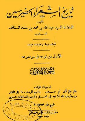 تاريخ الشعراء الحضرميين (ط حجازى) , pdf