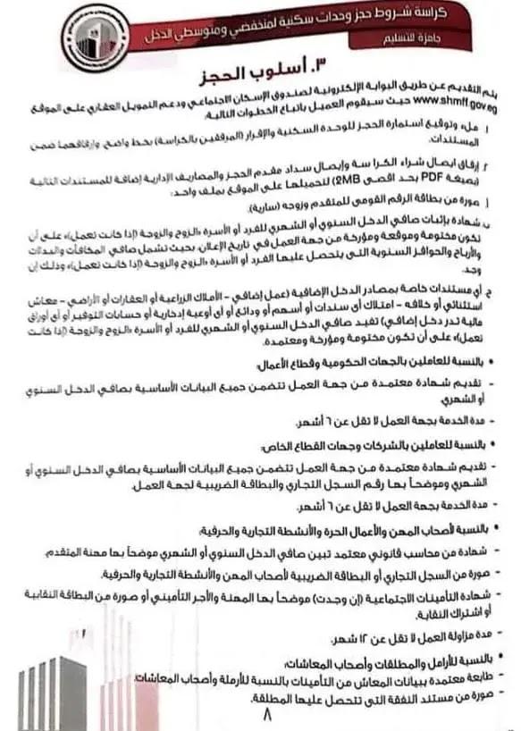 كراسة شروط سكن لكل المصريين 2   بالتفاصيل كل ما تريد معرفته عن خطوات التسجيل و المدن المطروحة و طريقة حجز الوحدة السكنية لمحدودي و متوسطي الدخل