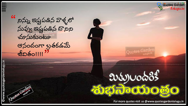 Good evening Telugu Greetings with Life quotes
