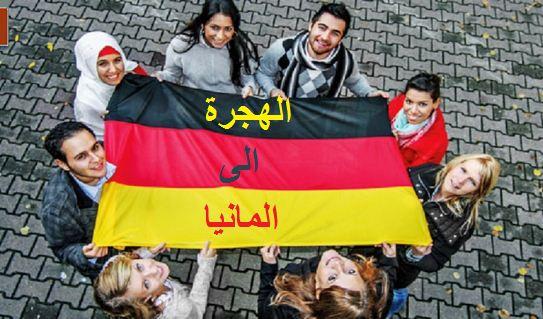 قانون الهجرة الجديد في ألمانيا