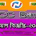 NCC Bank job circular 2019 । newbankjobsbd । nccbank.com.bd