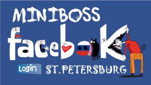 https://www.facebook.com/miniboss.spb/