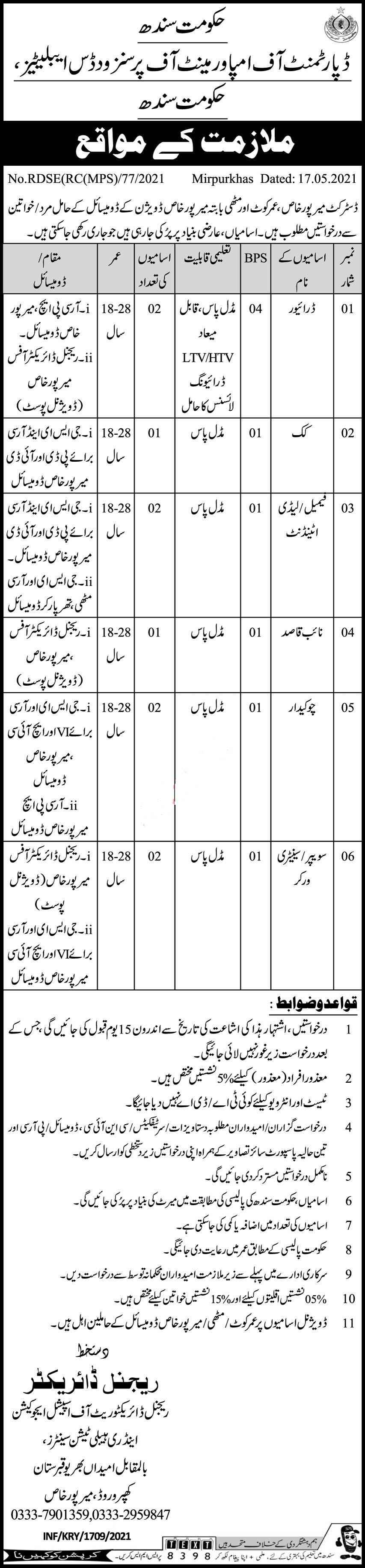 Empowerment of Persons with Disabilities Department Jobs 2021 for Driver, LTV Driver, HTV Driver, Cook, Female Attendant, Lady Attendant, Naib Qasid, Chowkidar, Sweeper, Sanitary Worker