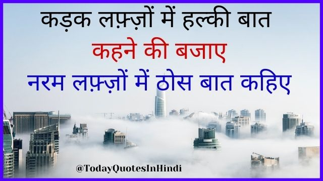 motivational hindi quotes for students