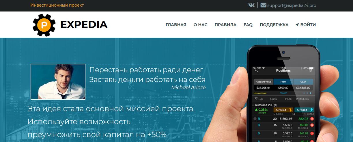 Мошеннический сайт expedia24.pro – Отзывы, платит или лохотрон?