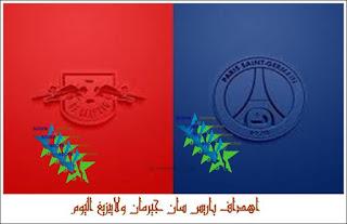 اهداف باريس سان جيرمان ولايبزيغ اليوم