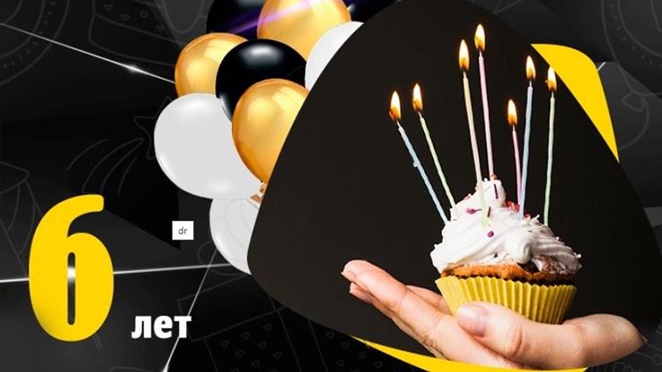 День рождения Перспектива Плюс