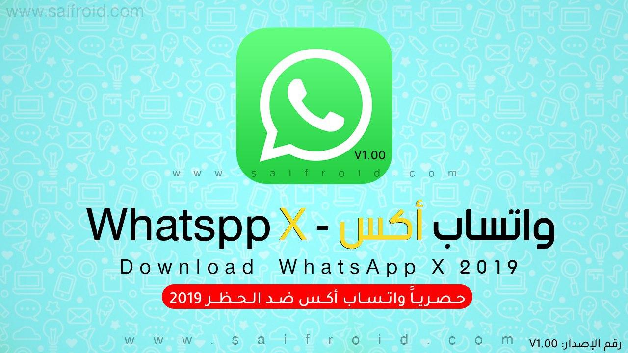 واتساب إكس - WhatsApp X V1.20