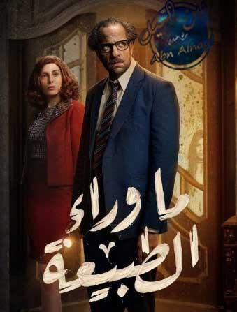 مشاهدة مسلسل من وراء الطبيعة ايجي بست اون لاين بجودة عالية للفنان احمد امين