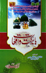 Ba Barkat Waqiaat Urdu Islamic Book