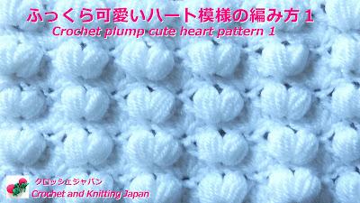 ハート模様の編み方