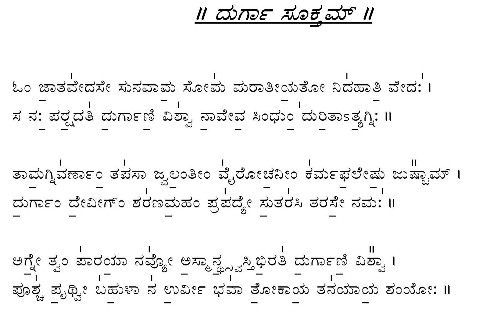 bhagya suktam mp3 free download
