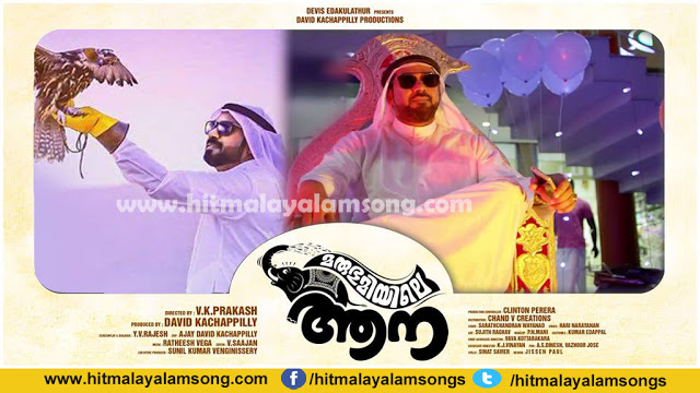 Marubhoomiyile Aana Malayalam Songs Lyrics
