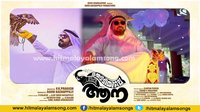 Mannappam Chuttu – Marubhoomiyile Aana Malayalam Songs Lyrics