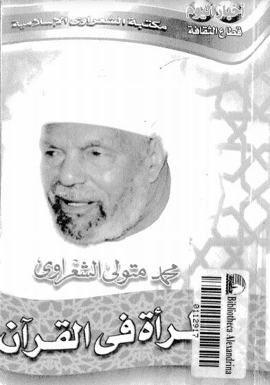download kitab al-marah filquran mutawalli syarawi