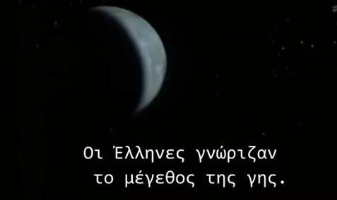 ΤΟ ΘΑΥΜΑ ΤΩΝ ΕΛΛΗΝΩΝ -ΒΙΝΤΕΟ