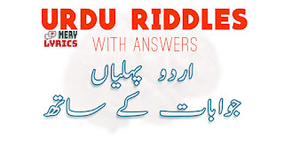 Urdu Riddles with Answers (Part 1)