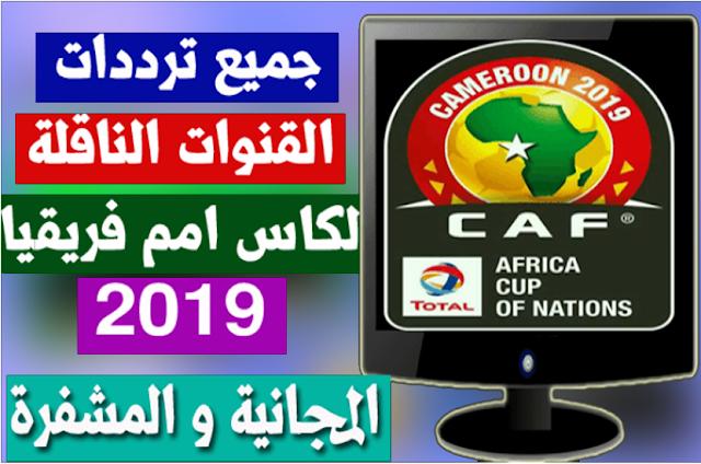 القنوات  ناقلة لكأس امم إفريقيا المفتوحة مجانا من ضمنها قنوات عربية على نايل سات