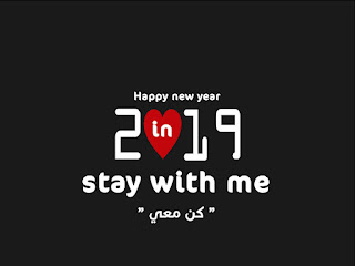اجمل الصور للعام الجديد 2019 كن معي stay with me
