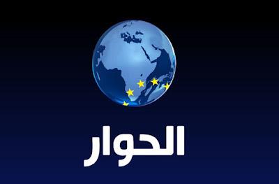 تردد قناة الحوار الفضائية Alhiwar TV Channel