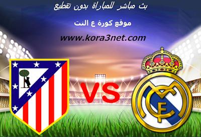 موعد مباراة ريال مدريد واتلتيكو مدريد اليوم 1-2-2020 الدورى الاسبانى