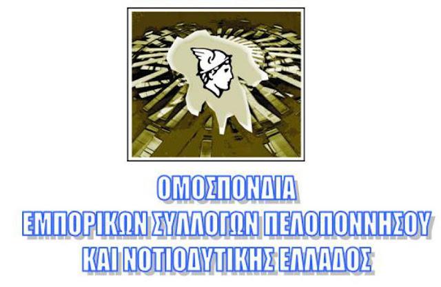 Ομοσπονδια Εμπορικών Συλλόγων Πελοποννήσου: Καλούμε την πολιτεία να ρίξει το βάρος της σε αυτούς που πραγματικά φοροδιαφεύγουν