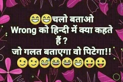 Wrong Ko Hindi Main Kya Kehte Hai | Hindi Paheli