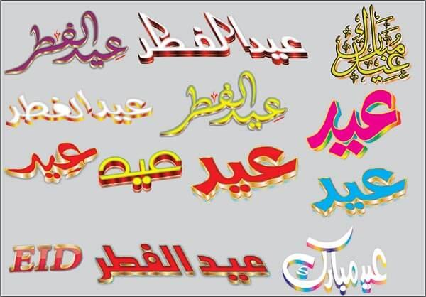 20+ Best 3D Mockup Urdu & Arabic Eid Calligraphy Vector CDR File Download