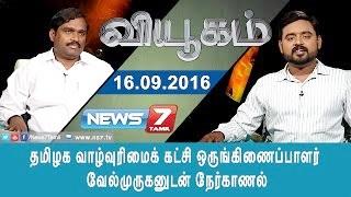 Exclusive Interview with Velmurugan – Tamilaga Valvurimai Katchi