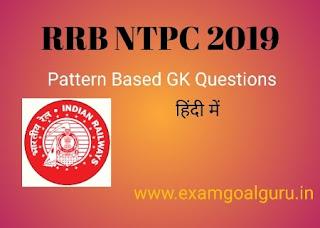 RRB-NTPC-2019-gs-in-hindi